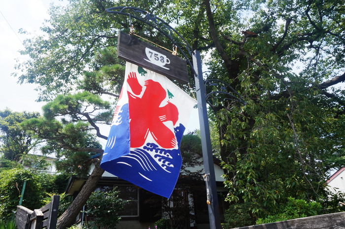 753cafe (横浜市中山)