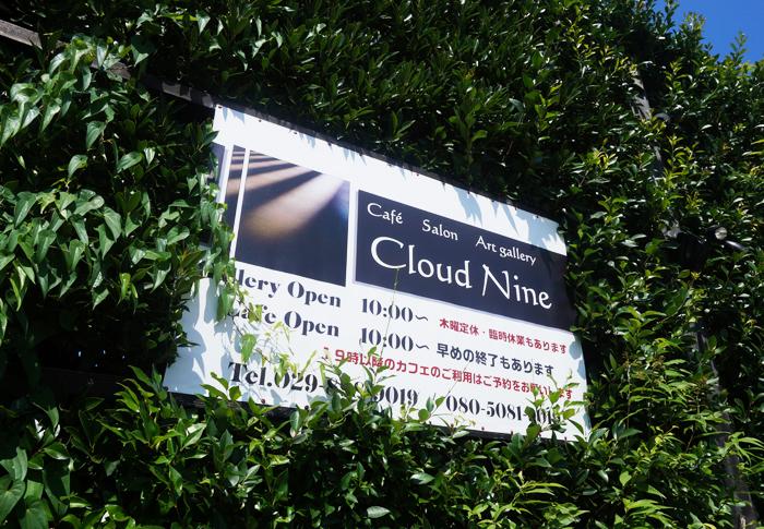 【リノベ・古民家カフェ No.65】「Cloud Nine/クラウドナイン」(つくば)