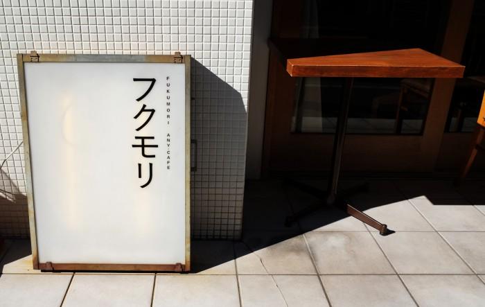 【リノベ・古民家カフェ vol.9】 「フクモリ」(日本橋馬喰町)