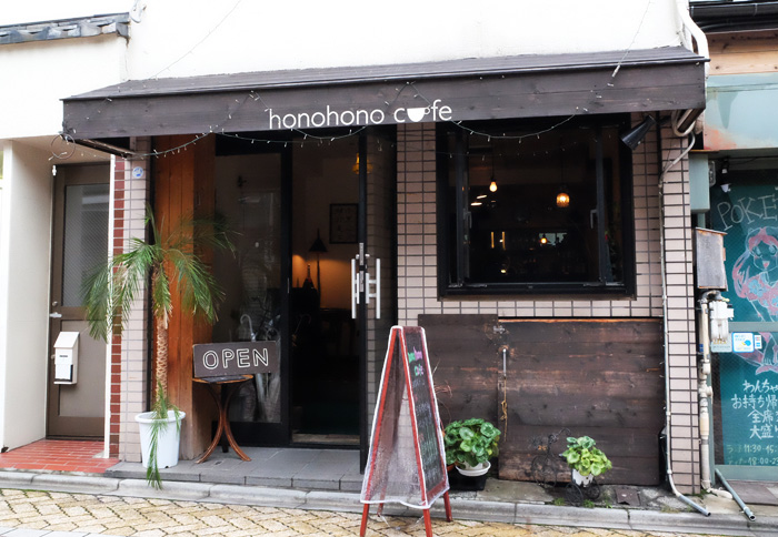 「honohono cafe」(新高円寺)