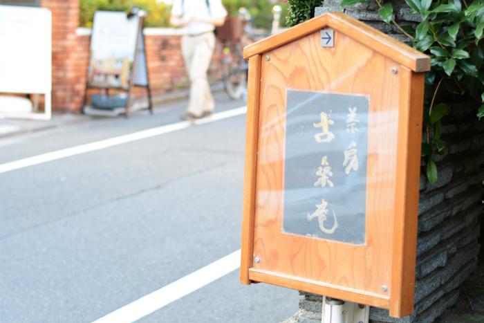 【リノベ・古民家カフェvol.61】古桑庵(自由が丘)
