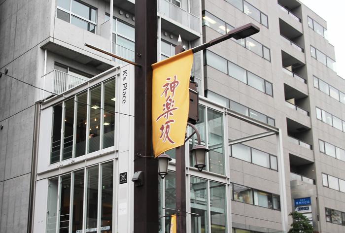 【リノベ・古民家カフェvol.51】「茶寮」(神楽坂/飯田橋)