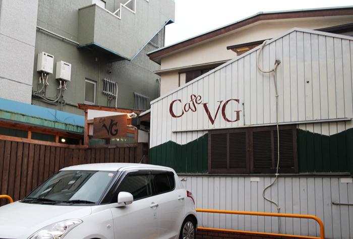 【】リノベ・古民家カフェ No.64】「Café VG」(早稲田)