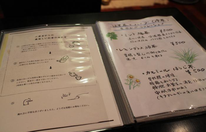 【リノベ・古民家カフェ No.】「茶々工房」(高田馬場駅)