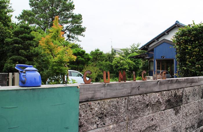 【リノベ・古民家カフェvol.27】 「cumiche/クミーチェ」(静岡県菊川市)