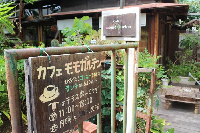【リノベ・古民家カフェvol.29】 「モモガルテン」(中野)