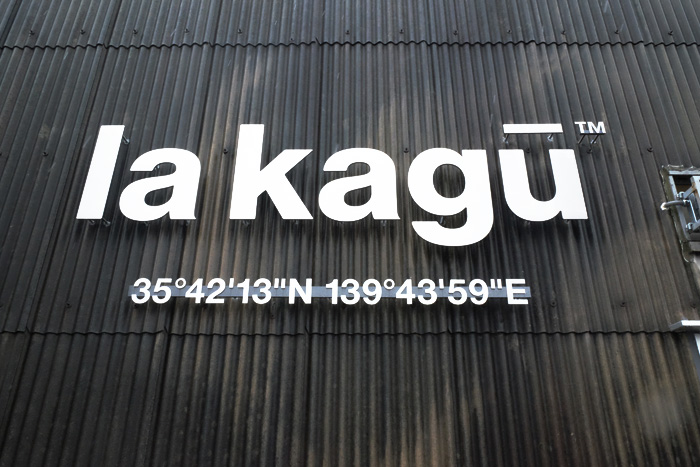 【リノベ・古民家カフェ vol.14】 「la kagu/ラカグ」(神楽坂)