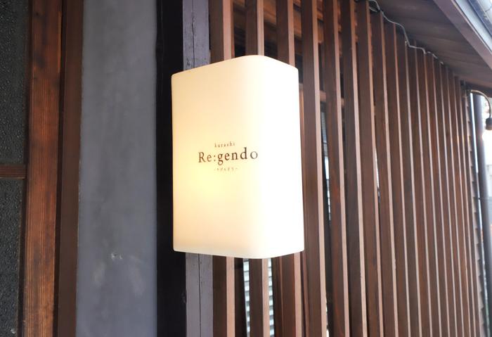 「りげんどう/Re:gendo」(西荻窪)