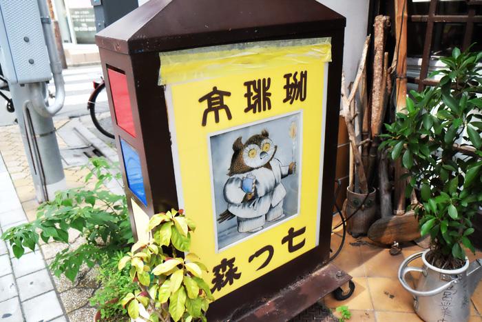 「七つ森」(新高円寺)